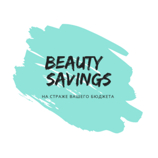 Beauty_savings